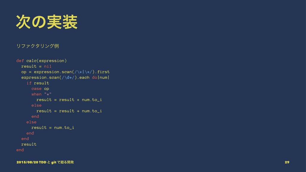 ͷ࣮ ϦϑΝΫλϦϯάྫ def calc(expression) result = ni...