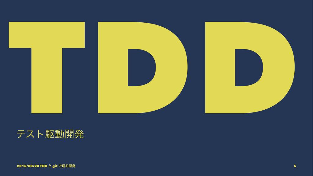 TDD ςετۦಈ։ൃ 2015/08/20 TDD ͱ git Ͱ㕩Δ։ൃ 5