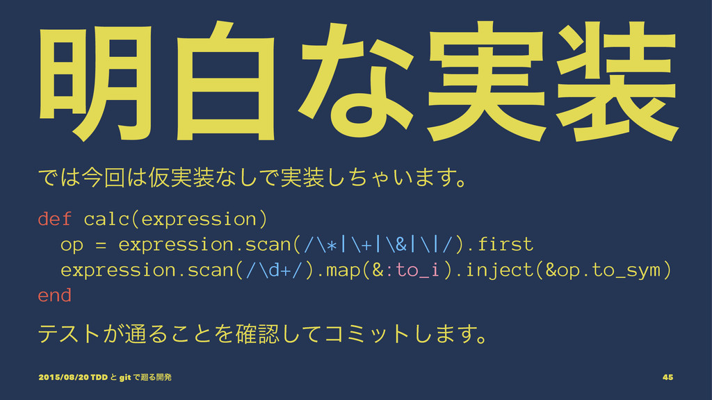 ໌നͳ࣮ ͰࠓճԾ࣮ͳ͠Ͱ࣮ͪ͠Ό͍·͢ɻ def calc(expression)...