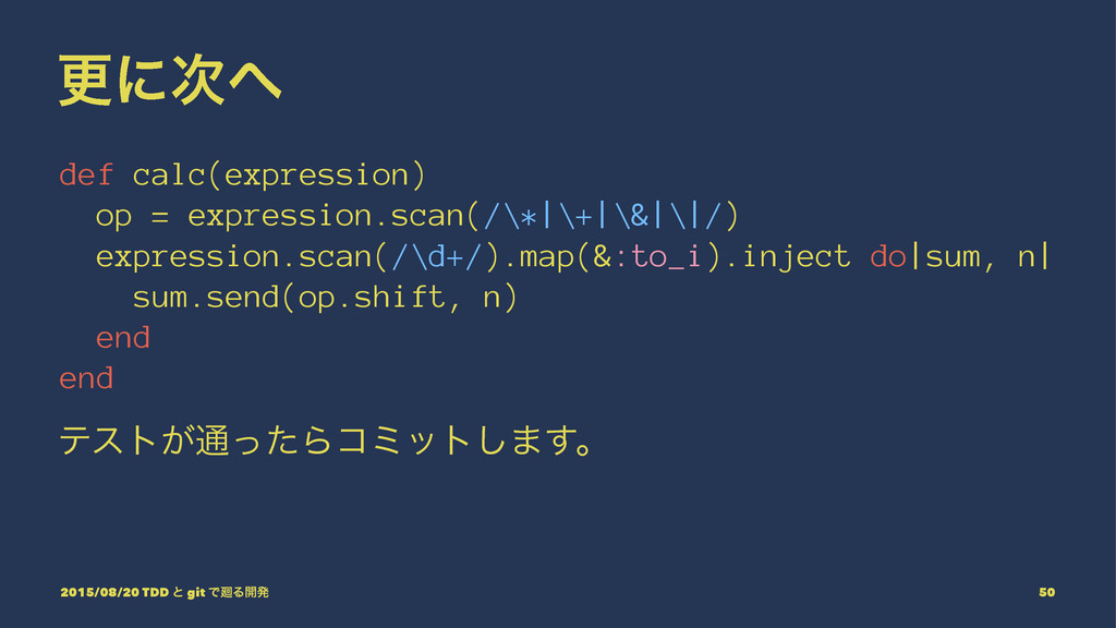 ߋʹ def calc(expression) op = expression.scan(...