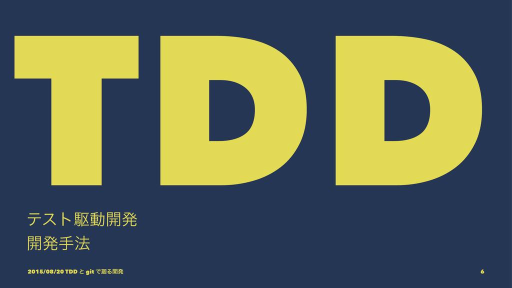 TDD ςετۦಈ։ൃ ։ൃख๏ 2015/08/20 TDD ͱ git Ͱ㕩Δ։ൃ 6