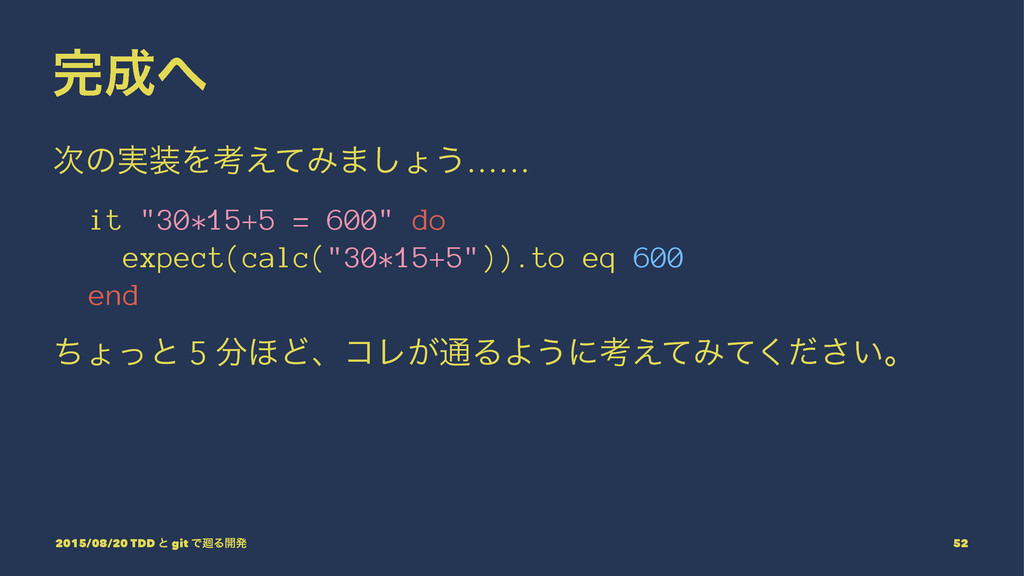 " ͷ࣮Λߟ͑ͯΈ·͠ΐ͏…… it ""30*15+5 = 600"" do expec..."