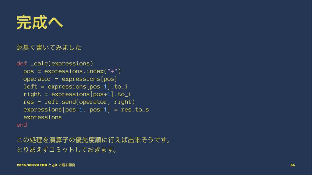  టष͘ॻ͍ͯΈ·ͨ͠ def _calc(expressions) pos = exp...