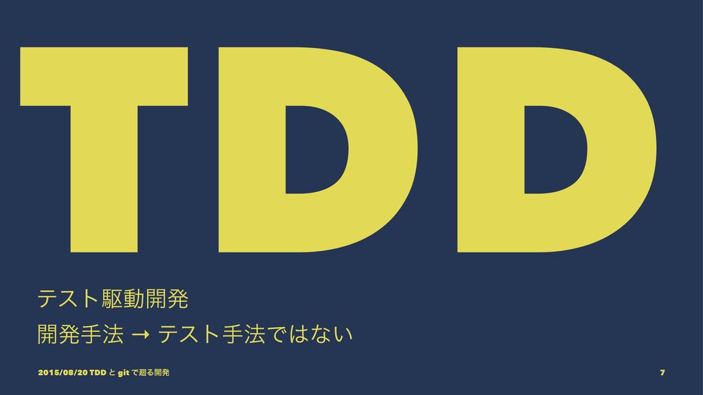 TDD ςετۦಈ։ൃ ։ൃख๏ → ςετख๏Ͱͳ͍ 2015/08/20 TDD ͱ g...