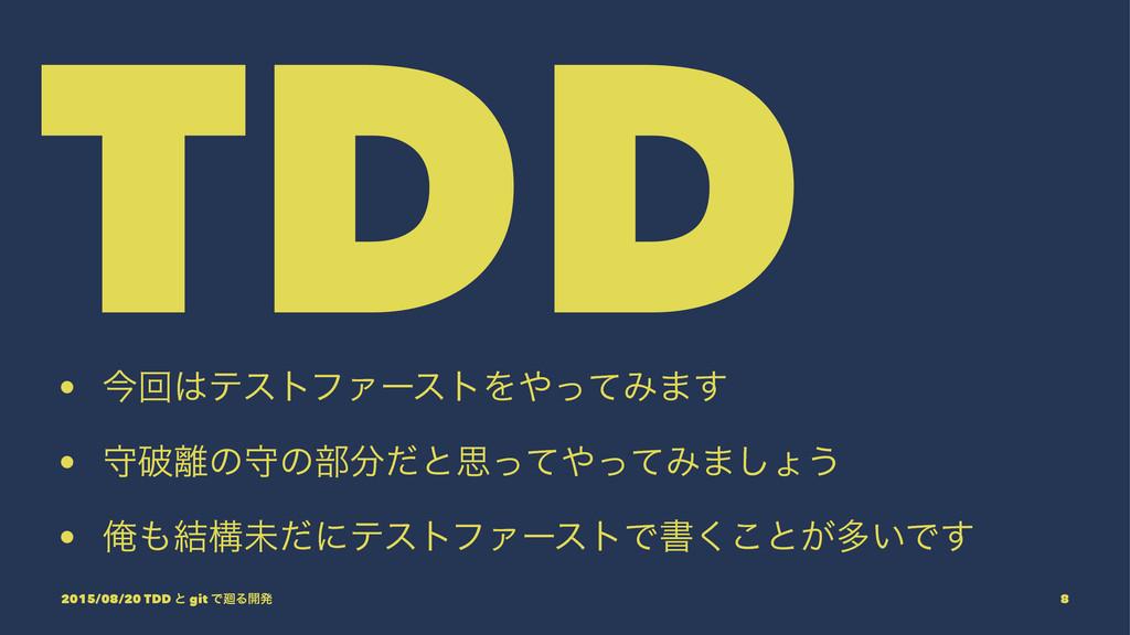 TDD • ࠓճςετϑΝʔετΛͬͯΈ·͢ • कഁͷकͷ෦ͩͱࢥͬͯͬͯΈ·͠ΐ...