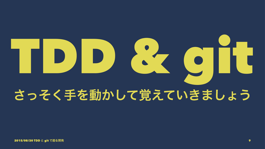 TDD & git ͬͦ͘͞खΛಈ͔͍͖֮ͯ͑ͯ͠·͠ΐ͏ 2015/08/20 TDD ͱ ...