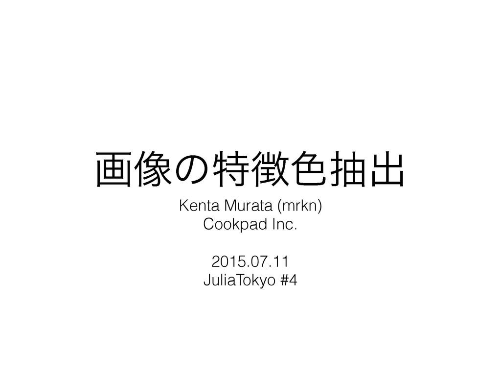 ը૾ͷಛ৭நग़ Kenta Murata (mrkn) Cookpad Inc. 2015....