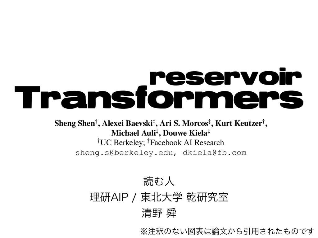 """ಡΉਓ ཧݚ""""*1 ౦େֶ סݚڀࣨ ਗ਼ ॢ Reservoir Transforme..."""