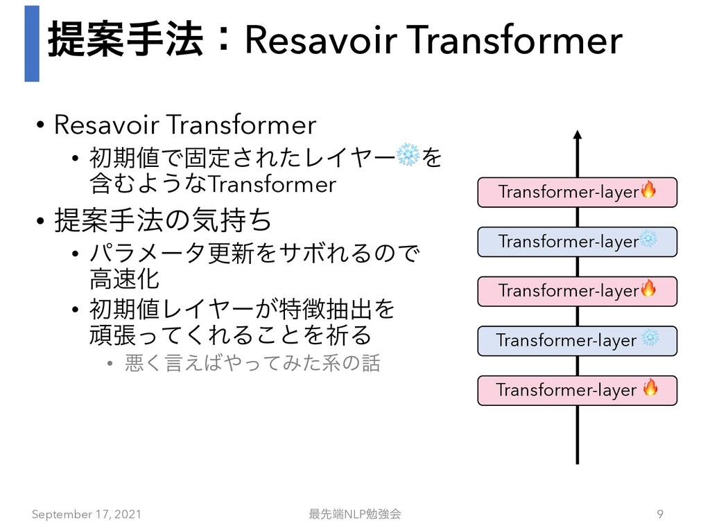 ఏҊख๏ɿResavoir Transformer • Resavoir Transforme...