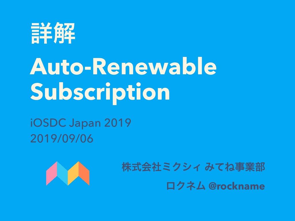 ৄղ Auto-Renewable Subscription iOSDC Japan 2019...