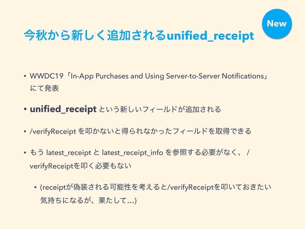 ࠓळ͔Β৽͘͠Ճ͞ΕΔunified_receipt • WWDC19ʮIn-App Purc...