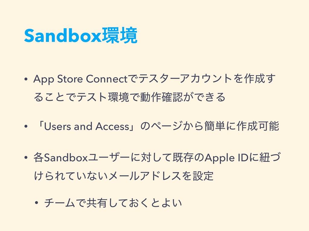 Sandboxڥ • App Store ConnectͰςελʔΞΧϯτΛ࡞͢ Δ͜ͱ...