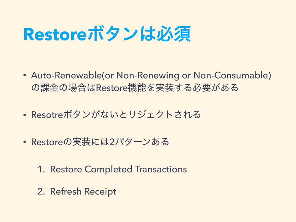 RestoreϘλϯඞਢ • Auto-Renewable(or Non-Renewing ...