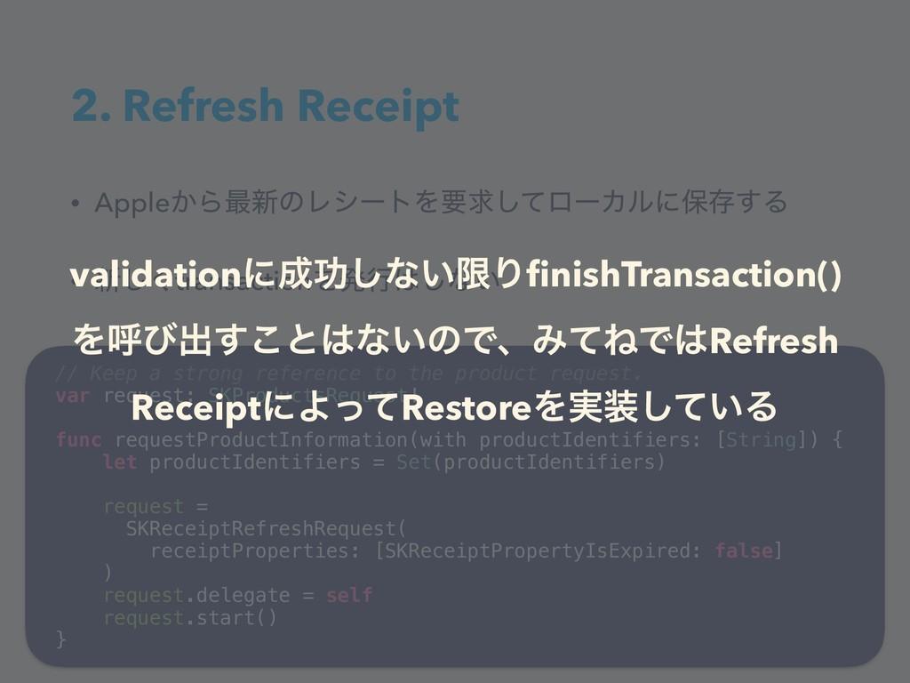 2. Refresh Receipt • Apple͔Β࠷৽ͷϨγʔτΛཁٻͯ͠ϩʔΧϧʹอଘ...