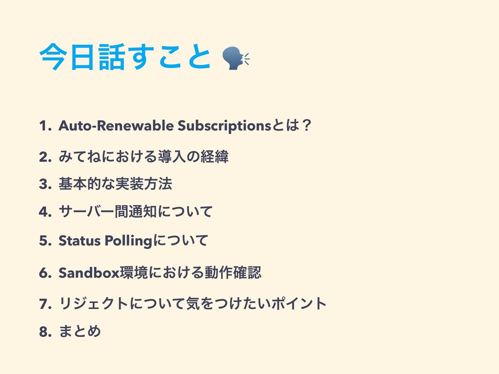 ࠓ͢͜ͱ  1. Auto-Renewable Subscriptionsͱʁ 2. Έ...