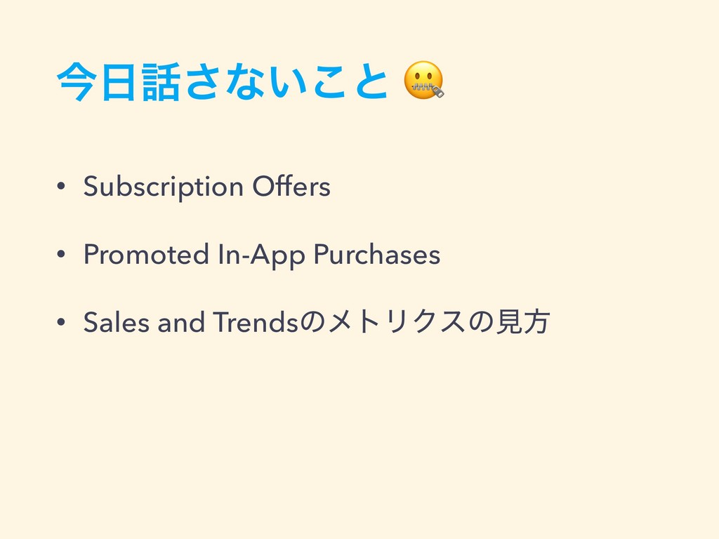 ࠓ೔࿩͞ͳ͍͜ͱ  • Subscription Offers • Promoted In-A...