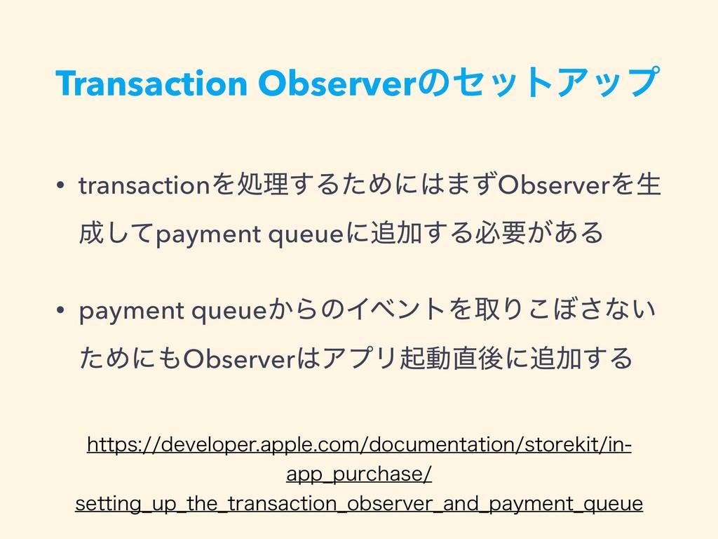 Transaction ObserverͷηοτΞοϓ • transactionΛॲཧ͢Δͨ...