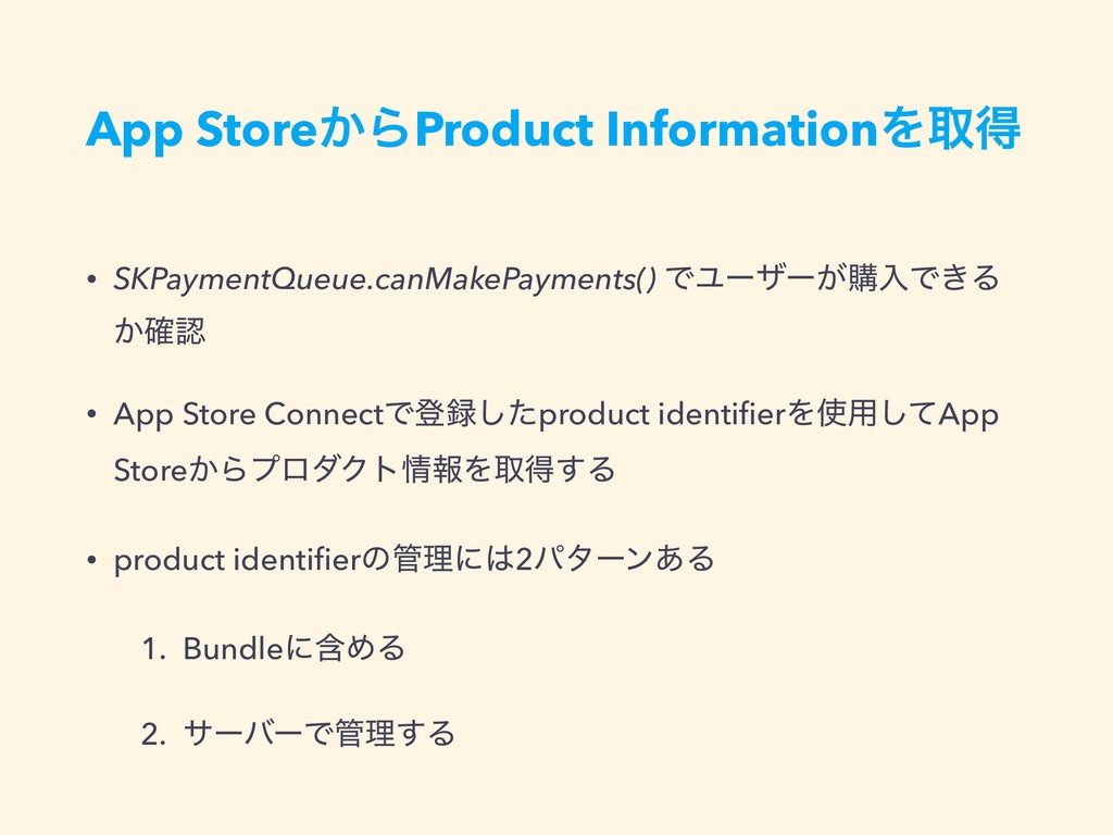App Store͔ΒProduct InformationΛऔಘ • SKPaymentQu...