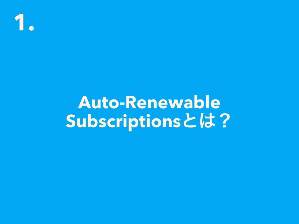 Auto-Renewable Subscriptionsͱʁ 1.