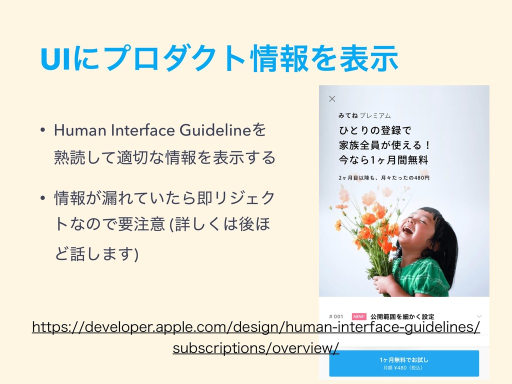 UIʹϓϩμΫτใΛදࣔ • Human Interface GuidelineΛ ख़ಡͯ͠...