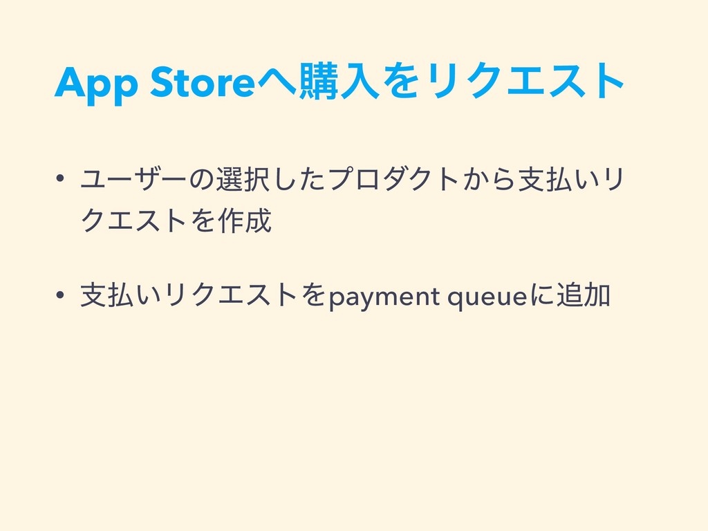 App StoreߪೖΛϦΫΤετ • Ϣʔβʔͷબͨ͠ϓϩμΫτ͔Βࢧ͍Ϧ ΫΤετΛ...