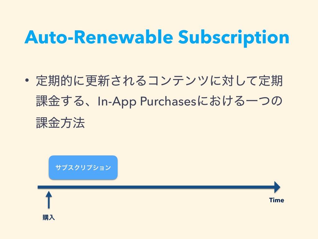 Auto-Renewable Subscription • ఆظతʹߋ৽͞ΕΔίϯςϯπʹର͠...