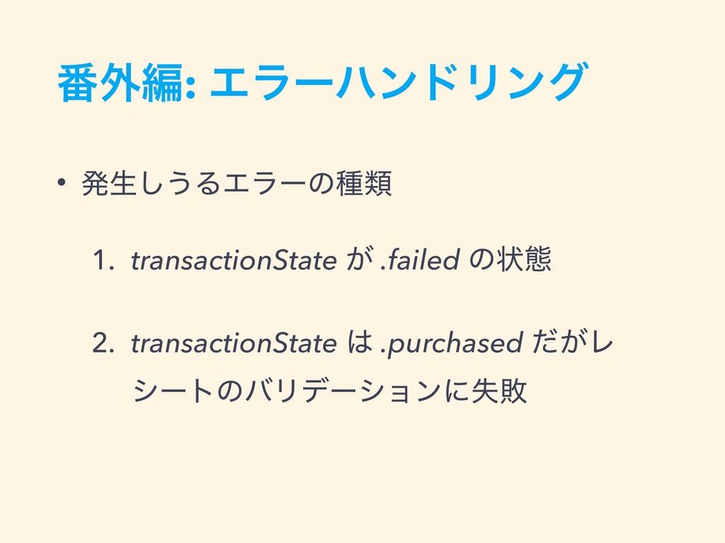 ൪֎ฤ: ΤϥʔϋϯυϦϯά • ൃੜ͠͏ΔΤϥʔͷछྨ 1. transactionStat...