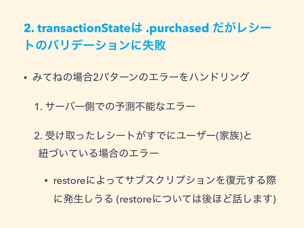 2. transactionState .purchased ͕ͩϨγʔ τͷόϦσʔγϣϯ...