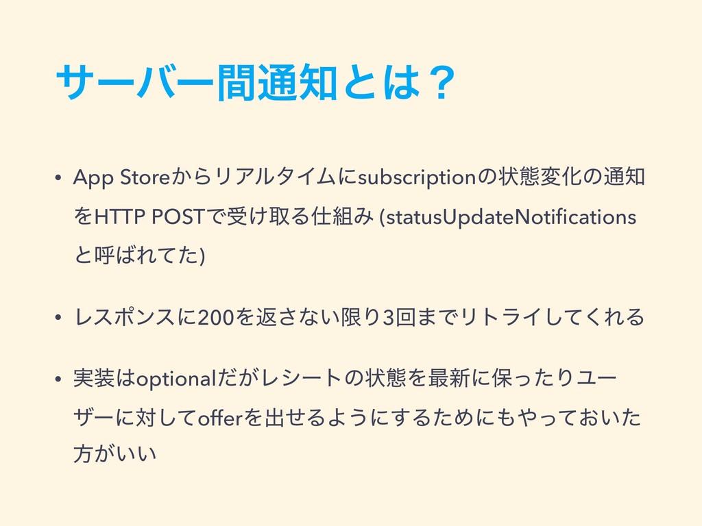 αʔόʔؒ௨ͱʁ • App Store͔ΒϦΞϧλΠϜʹsubscriptionͷঢ়ଶม...