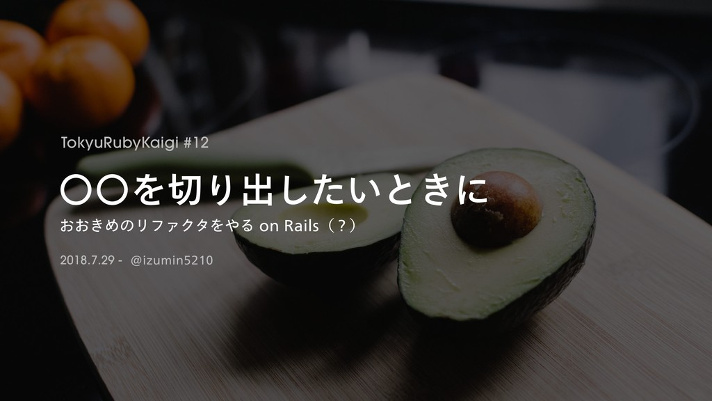 ʓʓΛΓग़͍ͨ͠ͱ͖ʹ ͓͓͖ΊͷϦϑΝΫλΛΔPO3BJMTʢʁʣ TokyuR...