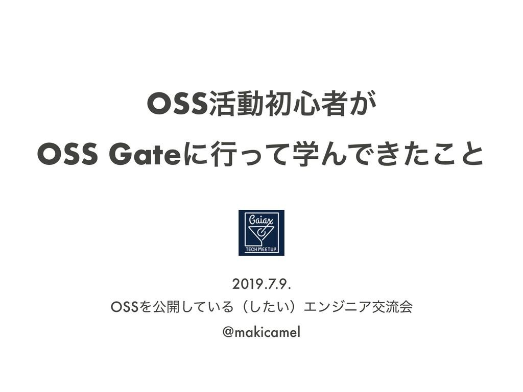 OSS׆ಈॳ৺ऀ͕ OSS GateʹߦֶͬͯΜͰ͖ͨ͜ͱ 2019.7.9.  OSSΛ...