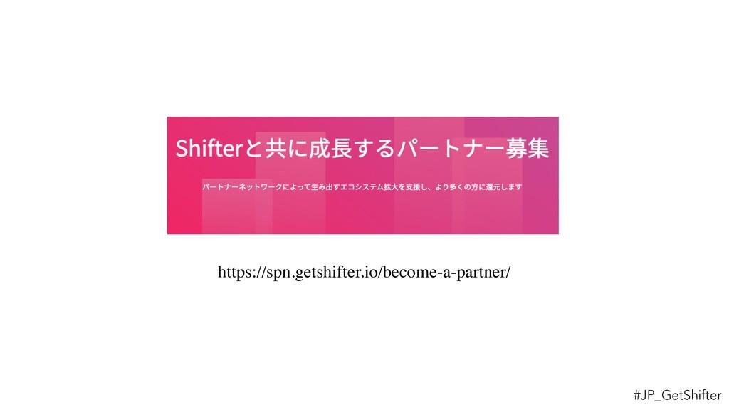 https://spn.getshifter.io/become-a-partner/ #JP...