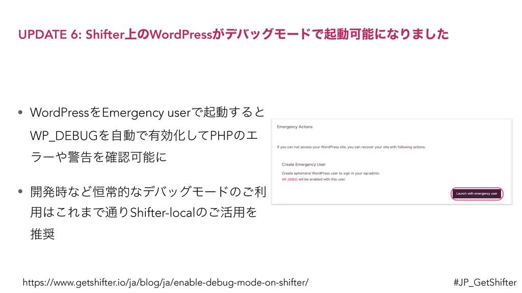 • WordPressΛEmergency userͰىಈ͢Δͱ WP_DEBUGΛࣗಈͰ༗ޮ...