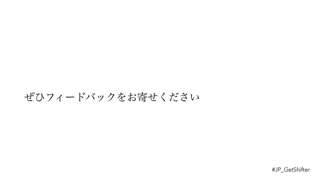 ͥͻϑΟʔυόοΫΛ͓د͍ͤͩ͘͞ #JP_GetShifter