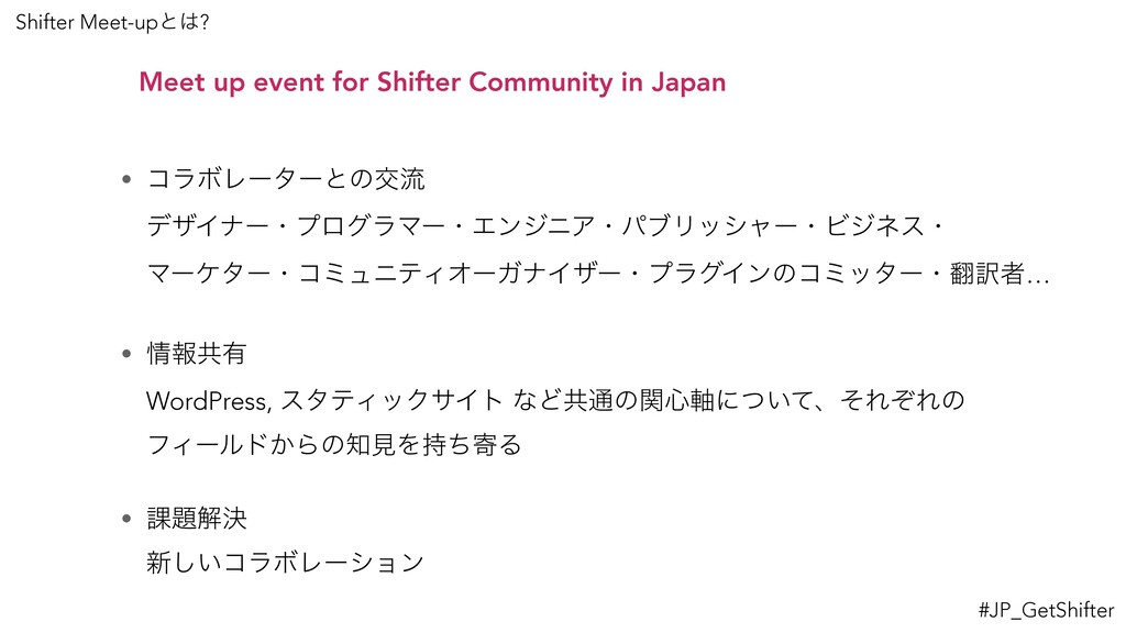 Meet up event for Shifter Community in Japan • ...