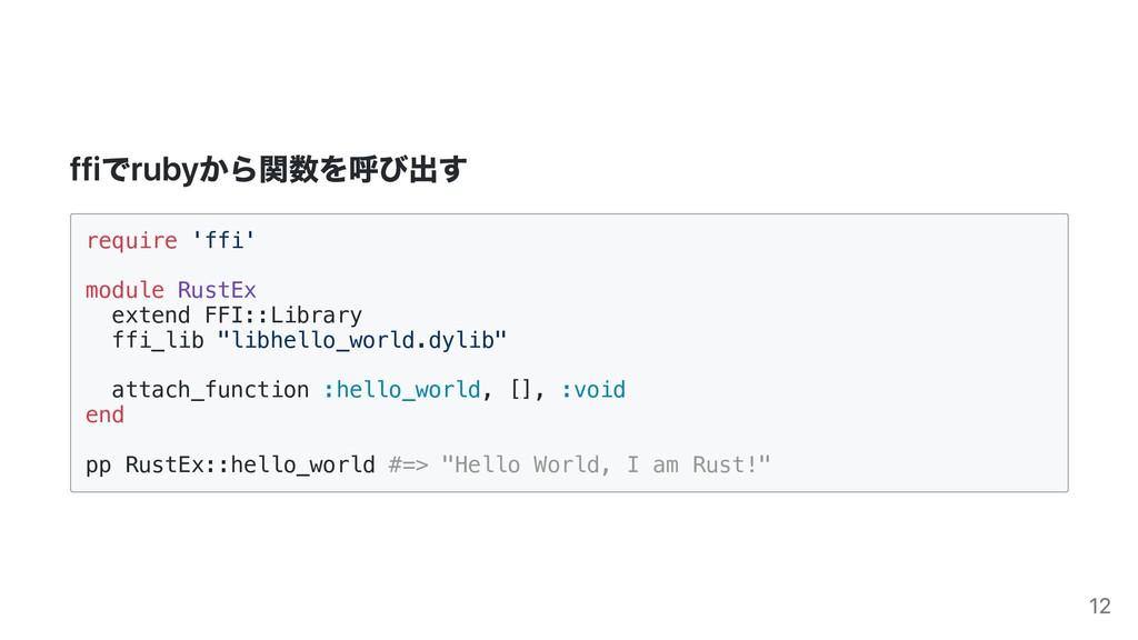 ffiでrubyから関数を呼び出す require 'ffi' module RustEx e...