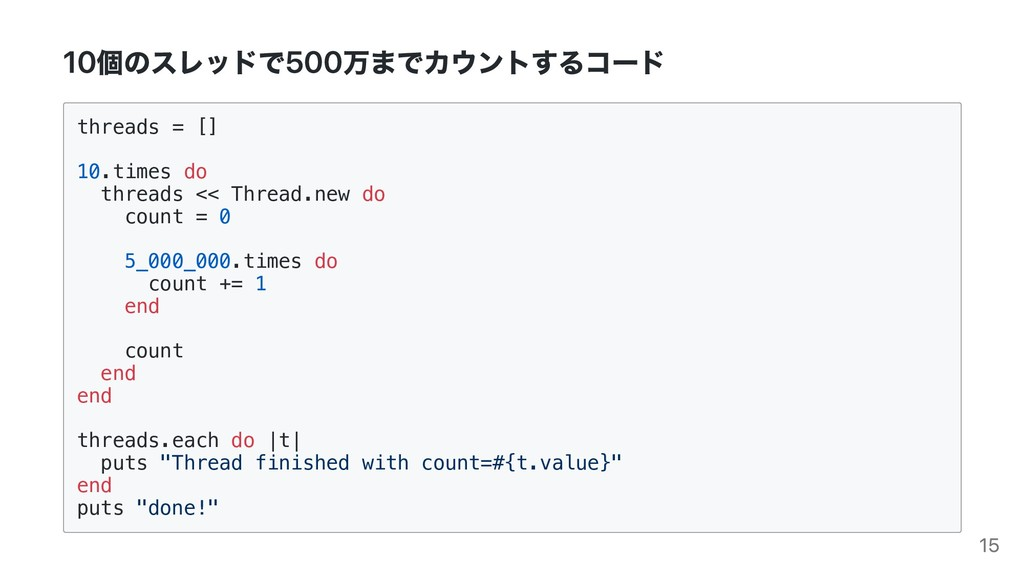 10個のスレッドで500万までカウントするコード threads = [] 10.times ...