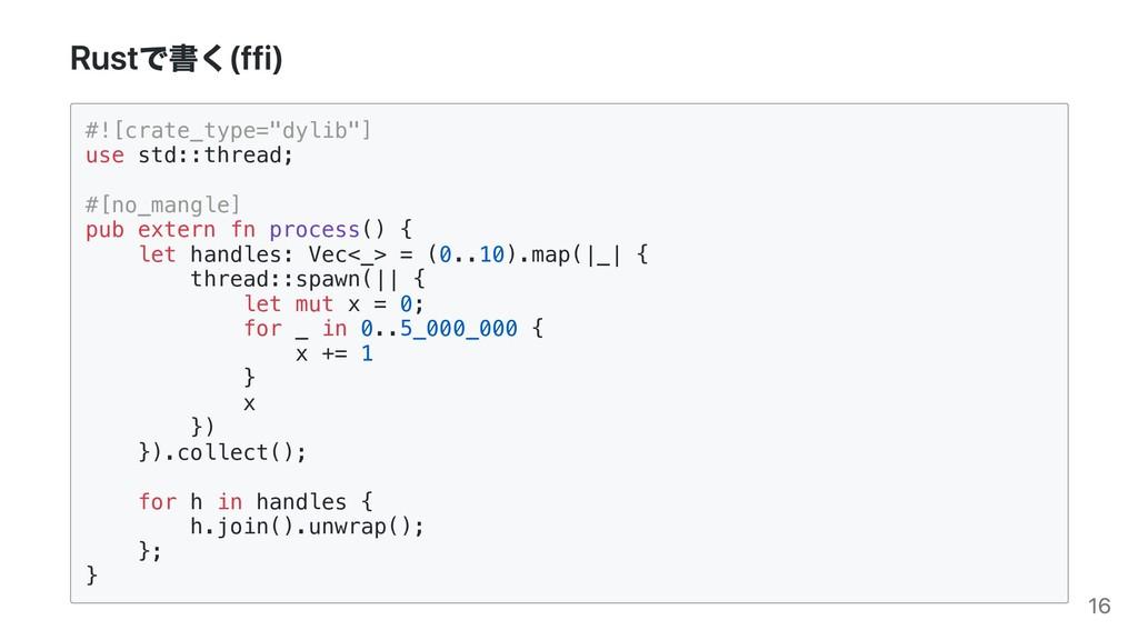 "Rustで書く(ffi) #![crate_type=""dylib""] use std::th..."
