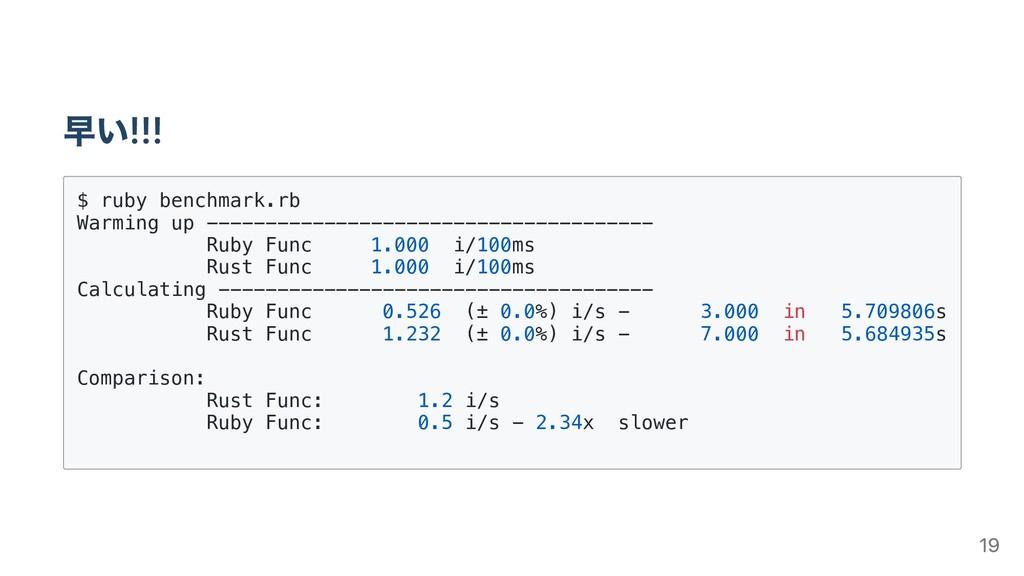 早い!!! $ ruby benchmark.rb Warming up ----------...