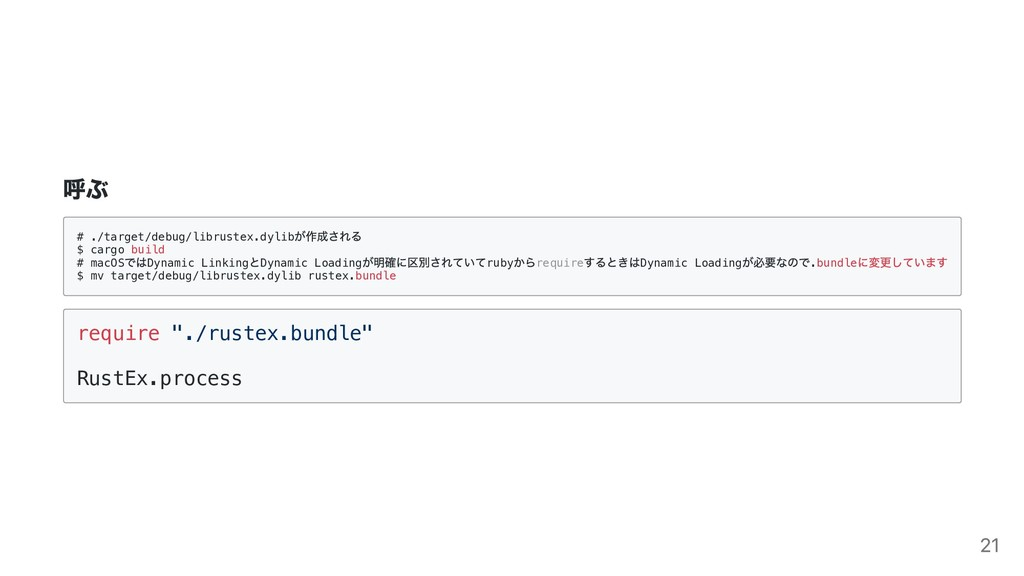 呼ぶ # ./target/debug/librustex.dylib が作成される $ ca...