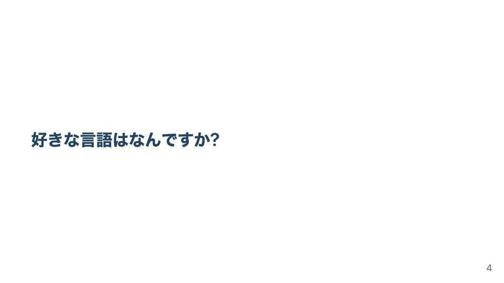 好きな⾔語はなんですか? 4