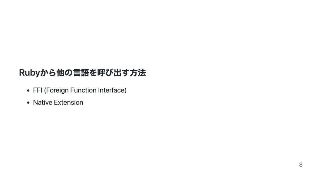 Rubyから他の⾔語を呼び出す⽅法 FFI (Foreign Function Interfa...
