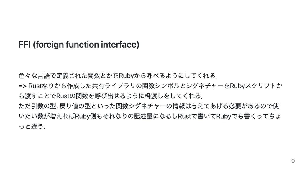 FFI (foreign function interface) ⾊々な⾔語で定義された関数と...