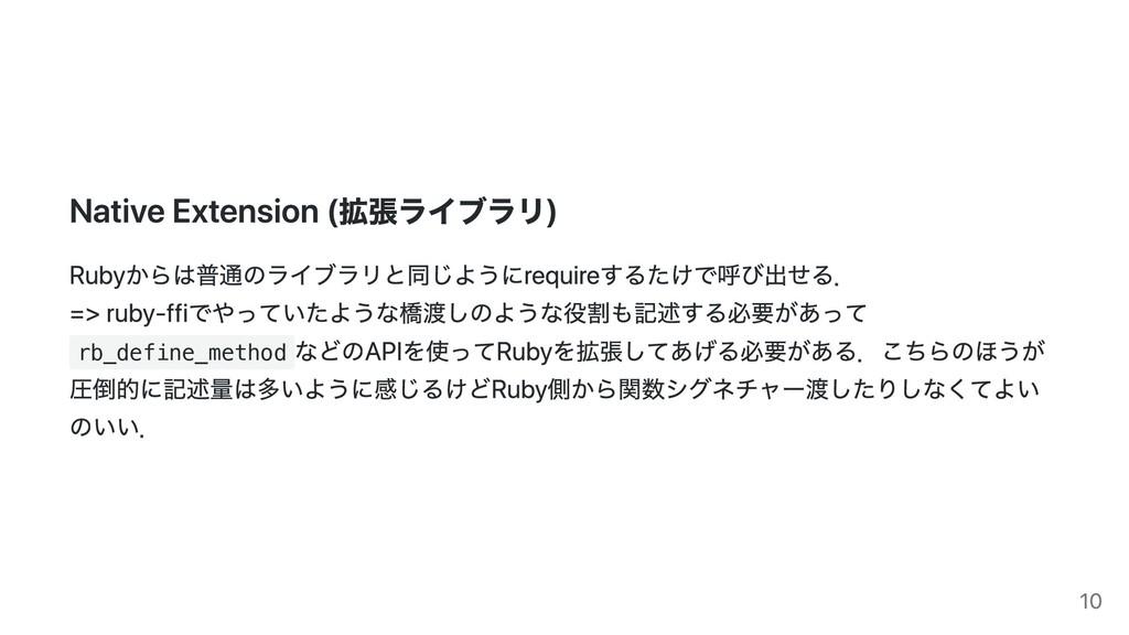 Native Extension (拡張ライブラリ) Rubyからは普通のライブラリと同じよう...