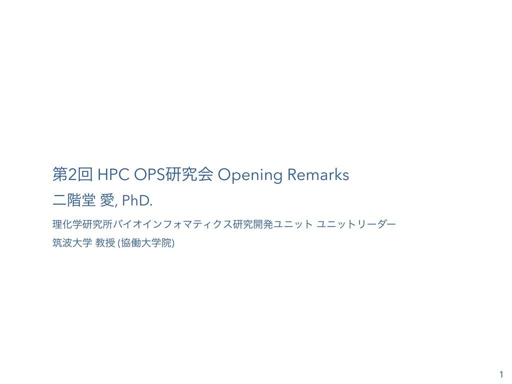 ୈ2ճ HPC OPSݚڀձ Opening Remarks ೋ֊ಊ Ѫ, PhD. ཧԽֶݚ...