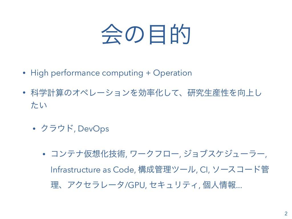 ձͷత • High performance computing + Operation •...