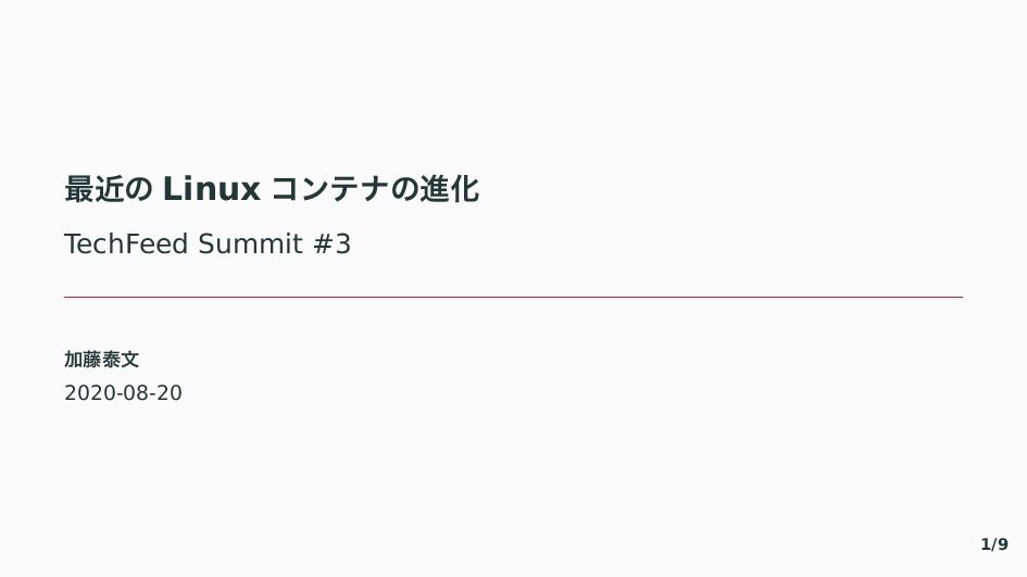 ࠷ۙ〣 Linux ぢアふべ〣ਐԽ TechFeed Summit #3 Ճ౻ହจ 2020-...