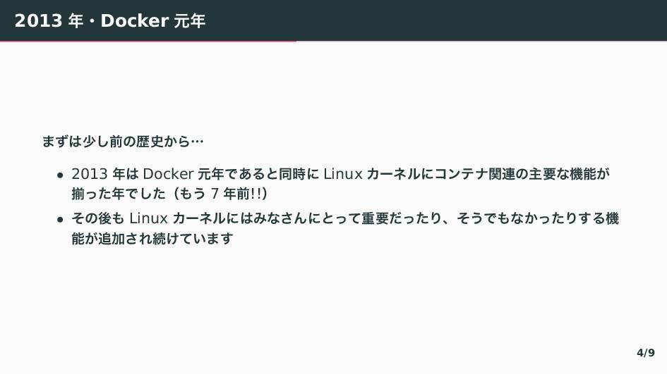 2013 ɾDocker ݩ 〳』〤গ「લ〣ྺ〾ʜ • 2013 〤 Docker ...