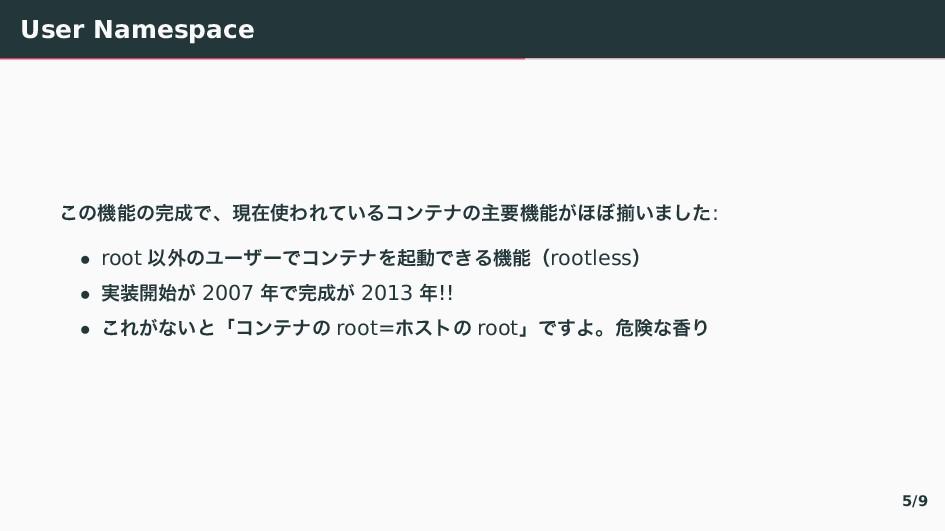 User Namespace 〈〣ػ〣〜ɺݱࡏいぁ〛⿶ぢアふべ〣ओཁػ〰〱ଗ⿶〳...
