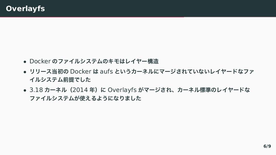 Overlayfs • Docker 〣やきぐ゚てとふわ〣ずゑ〤゛ぐんがߏ • ゙゙がとॳ...
